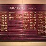 Bild från Osaka Shiki Theater