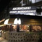 Φωτογραφία: Archontariki