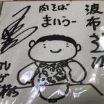 Photo of Habu Shokudo