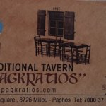 Φωτογραφία: Pagkratios Traditional Tavern