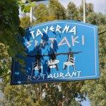Photo of Taverna Sirtaki