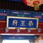 공왕푸의 사진