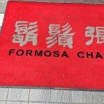 Photo of Formosa Chang