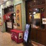 Aji no beef tongue Kisuke Yokohama Landmark Tower Foto