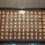 台北探索馆