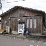 Foto de Roadside Station Kumano Kinokuni
