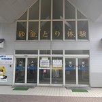 Photo of Sado Nishimikawa Gold Park