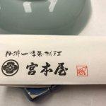 صورة فوتوغرافية لـ Miyamotoya