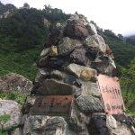 Foto de Mt Shirouma