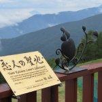Photo of Fujimi Panorama Resort