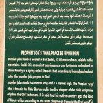 Nabi Ayoub's Tomb