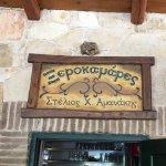 Photo of Kreta Taverna