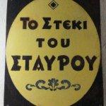 Photo of To Steki tou Stavrou