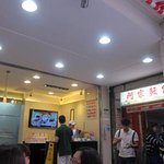 Photo of Ay-Chung Flour-Rice Noodle(Ximending)