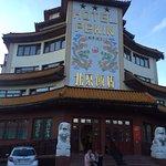 Photo of Pekin Hotel