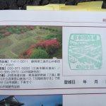 Photo of Ruins Yamanaka Castle
