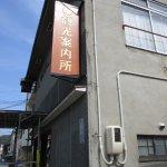 Kurayoshi Shirakabe Dozogun Tourist Information Center