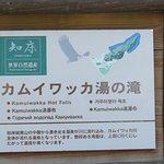 Kamuiwakka fall