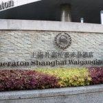 Photo of Sheraton Shanghai Waigaoqiao Hotel