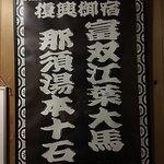 Φωτογραφία: Hukkou Oyado Nasu Yumoto Jikkoku