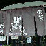 珈琲専門店 風見鶏の写真