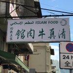 Фотография Islam Food