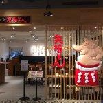 矢場味噌豬排 - 新光三越a11店照片