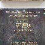 Tian Zi Fang