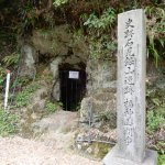 Photo of Iwami-Ginzan Silver Mine