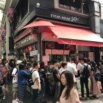Photo of Steak House Satou