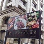 美福干式熟成牛排馆照片