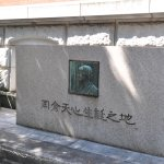 Foto de Birthplace of Okakura Tenshin