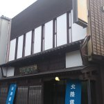 Photo of Traditional Townscape of Iwase