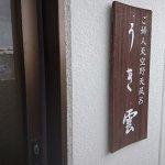 Photo of Ginsyo