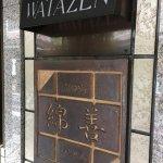 Photo of Watazen