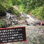 Photo of Kamuiwakka Hot Falls