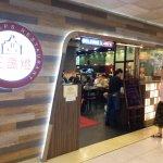 三盏灯澳葡餐厅 (启田商场)照片