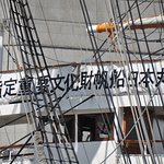 Photo of Sail Training Ship Nippon Maru