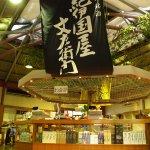 ギフトショップ「長久庵」では、約20種類の梅酒・日本酒・焼酎・ノンアルコールのご試飲をお愉しみ頂けます。