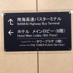 Photo of Swissotel Nankai Osaka