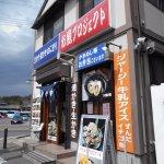 ภาพถ่ายของ Osakana Project