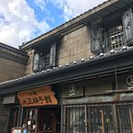 Photo of Taishougarasu Museum