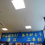 Photo de Suginoya