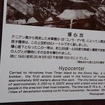 Hypocenter of the atomic bombing in Hiroshima