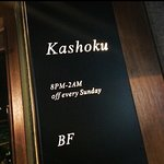 Kashoku 酒吧