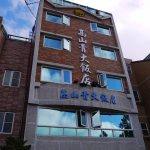 Photo of Gao Shan Ching Hotel