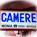 Foto de Le Camere di Monia Saturnia
