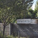 На въезде в Припять