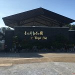 Photo de Taipei Zoo