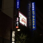 I found the hotel thanks to my limited Japanese knowledge.